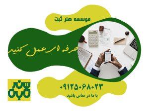 ثبت شرکت هنر ثبت