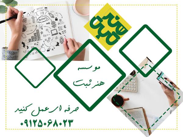 موسسه هنر ثبت